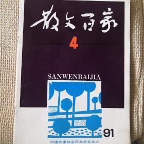 散文百家1991.4