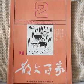 散文百家1991.2