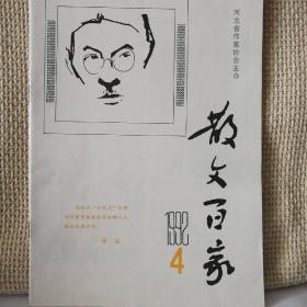 散文百家1992.4