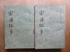 宋诗纪事(一、三)馆藏