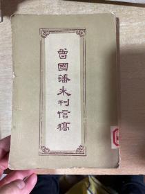 曾国藩未刊信稿(馆藏1959年初版)