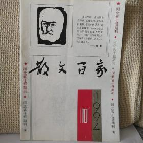 散文百家1994.10