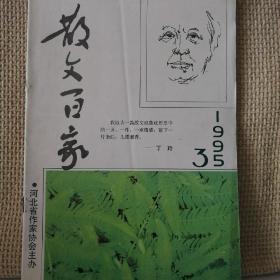 散文百家1995.3