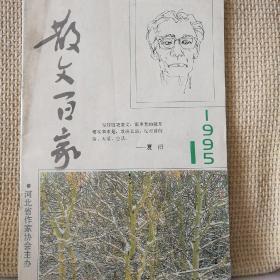 散文百家1995.1