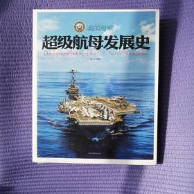 美国海军超级航母发展史(增刊)
