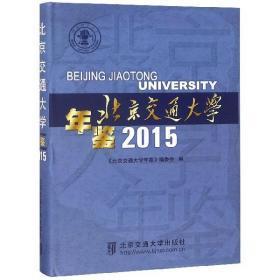 北京交通大学年鉴2015