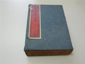 民国《新编中华字典》一涵六册一套全,32开,品不错