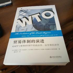 社会思想译丛·贸易体制的演进:GATT与WTO体制中的政治学、法学和经济学