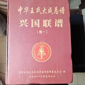 中华王氏大成总谱 兴国联谱(全五卷)
