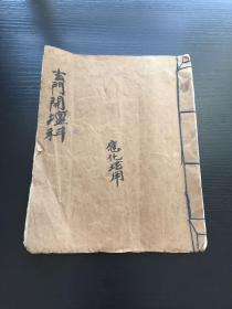 民国湖湘道教科仪手抄本《玄门开坛科》