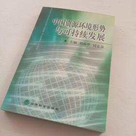中国资源环境形势与可持续发展