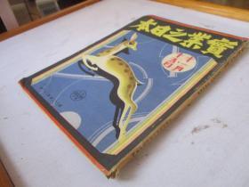 【1897年认可1929年发行】实业之日本【11月15日】第32卷22号 【16开】