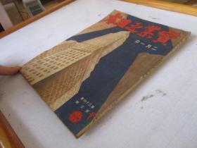【1897年认可1931年发行】实业之日本【2月1日】第34卷3号 【16开】