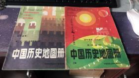 中国历史地图集:第二册(隋-明)、第三册(清-北洋军阀政府)