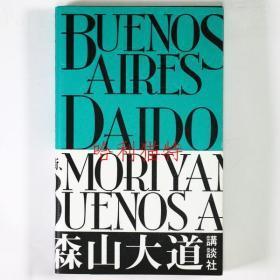 BUENOS AIRES 新装版