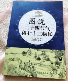 图说二十四节气和七十二物候2011一版一印5000册
