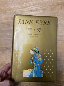 ●著名翻译家祝庆英签名本《简爱》