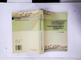 放眼世界:广东省市厅级领导干部出国培训班论文集(1)