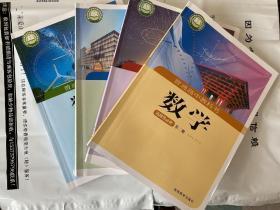 新版湘教版高中数学书全套4本课本教材教科书 湖南教育出版社