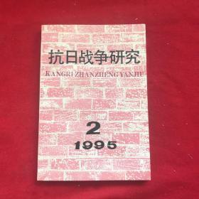 抗日战争研究 1995年第2期