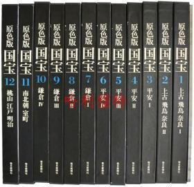 原色版国宝 全13册