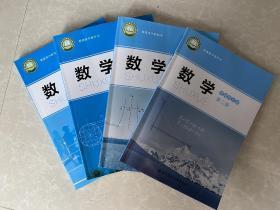新版北师大版高中数学全套4本课本教材教科书 北京师范大学出版社