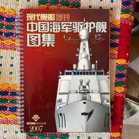 中国海军驱护舰图集