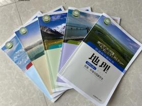 新版湘教版高中地理书全套5本课本教材教科书 湖南教育出版社