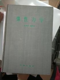 弹性力学 清华大学讲义【141】