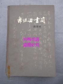 郭沫若书简(致容庚)