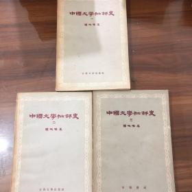 中国文学批评史 三册全 古典文学出版社1957年一版一印