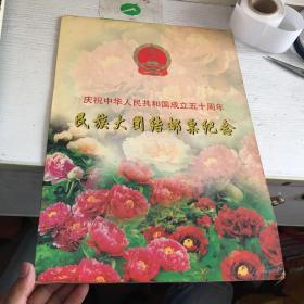 庆祝中华人民共和国成立五十周年 民族大团结邮票纪念