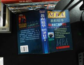 MBA教程精华 上