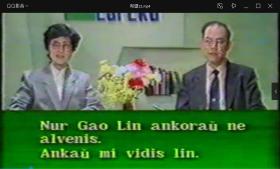 电视教学片《希望》教材  世界语教程(含光盘)