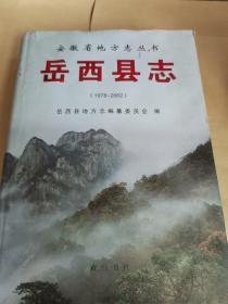 岳西县志1978--2002