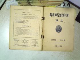 高级神经活动学说 译丛 1957 3
