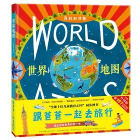世界地图:百科知识版