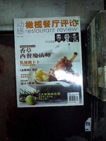 动感橄榄餐厅评论 2012 4