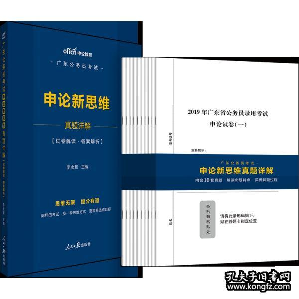 中公教育2020广东公务员考试:申论新思维真题详解