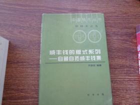 咸丰钱的版式系列 自藏自拓咸丰钱集