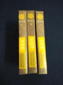 绘画本 水浒装 三册全 第一册1995年一版五印
