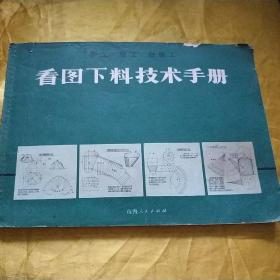 铆工钳工白铁工看图下料技术手册