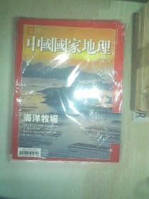 《中国国家地理繁体版》2013年2月:海洋牧场