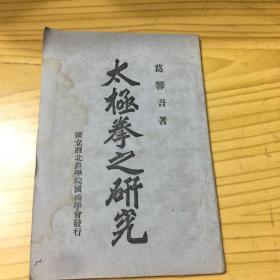 太极拳之研究【1947年国立西北农学院国术学会-葛馨吾著】