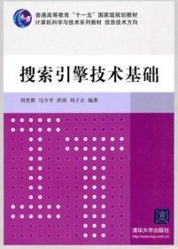 正版现货   搜索引擎技术基础  刘弈群、马少平、洪涛 著  清华大学出版社