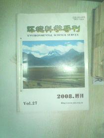 环境科学导刊  2008 第二十七卷 增刊  1-6期
