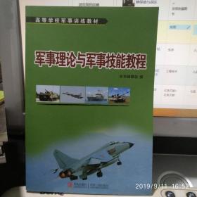 军事理论与军事技能教程(私藏本)高等学校军事训练教材