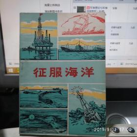 征服海洋(私藏本)