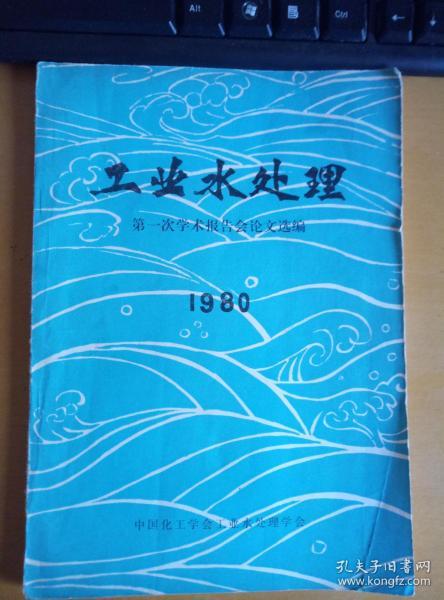 工业水处理:第一次学术报告会论文选编 1980