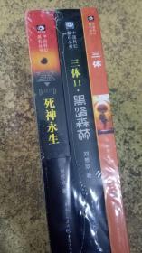 三体全集3册